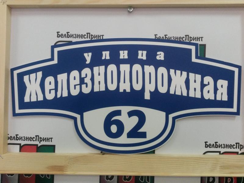 Табличка-формы-№-13-синий-фон