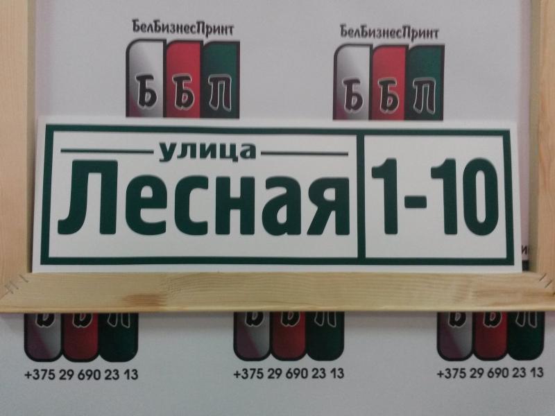 Табличка-формы-№-5-зелёные-буквы-01