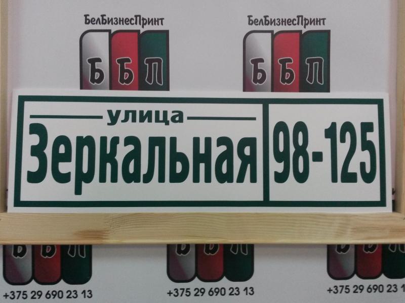 Табличка-формы-№-5-зелёные-буквы-02