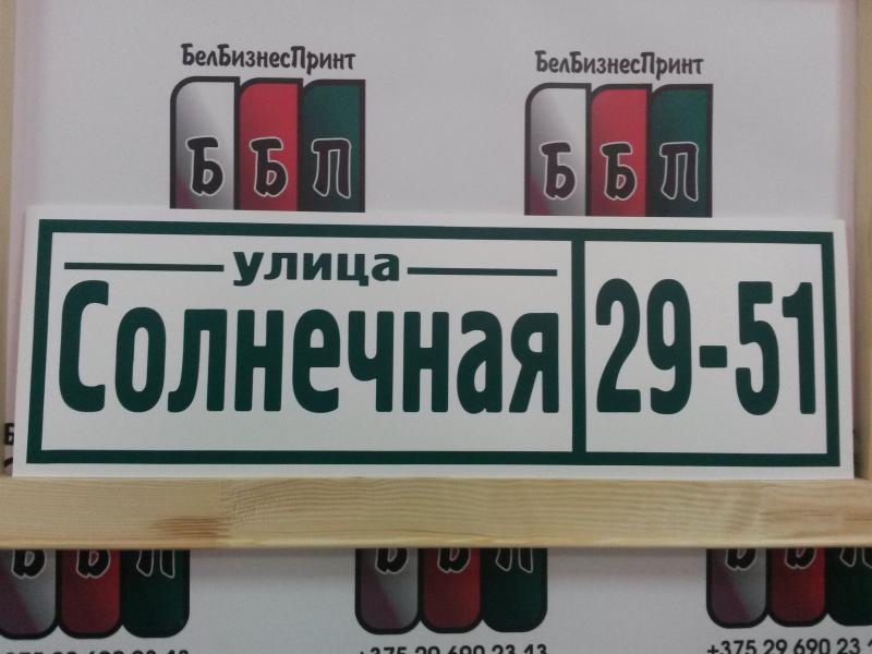 Табличка-формы-№-5-зелёные-буквы-03