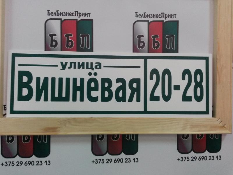 Табличка-формы-№-5-зелёные-буквы-04