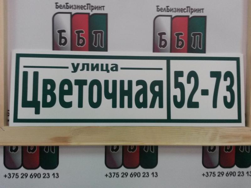 Табличка-формы-№-5-зелёные-буквы-05