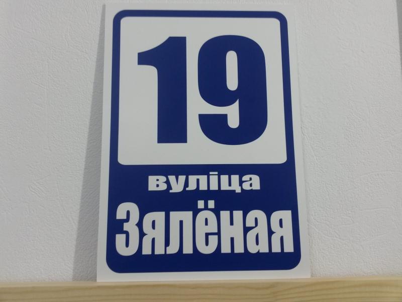 Табличка-формы-№-6-синие-цифры