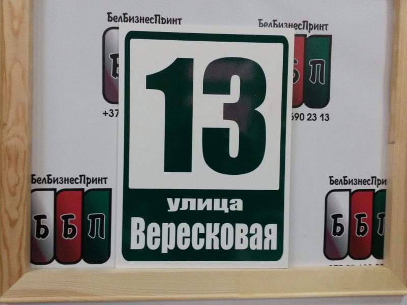Табличка формы № 6