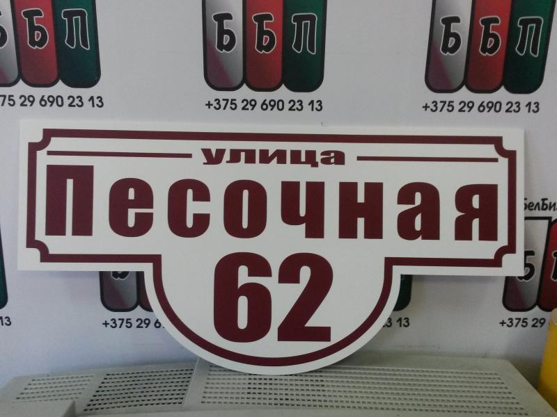Табличка-формы-№1-бордовые-буквы
