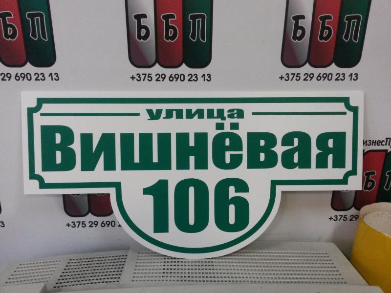 Табличка-формы-№1-зелёные-буквы-1