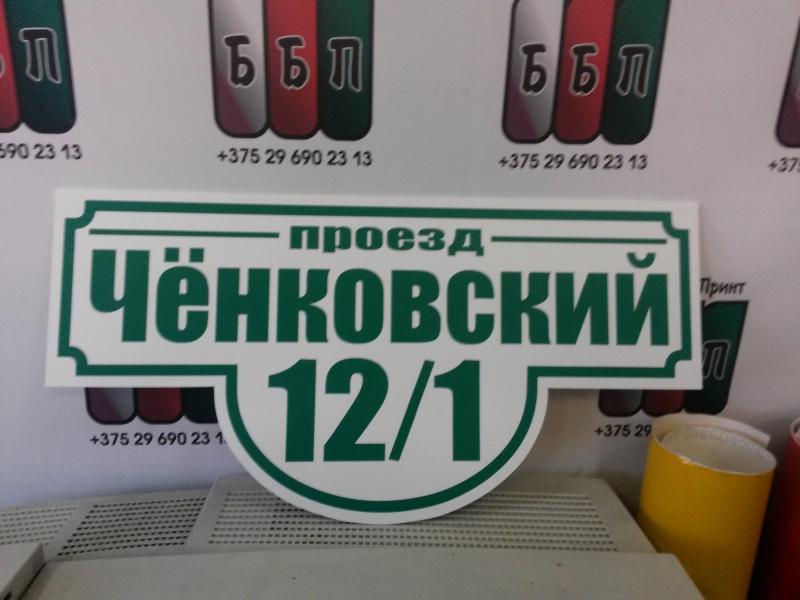 Табличка-формы-№1-зелёные-буквы-2