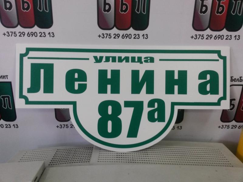 Табличка-формы-№1-зелёные-буквы-3