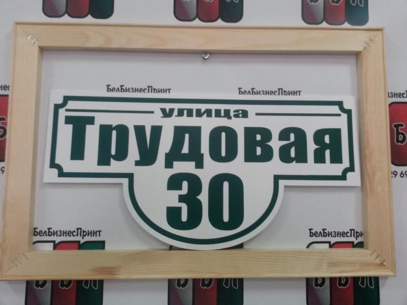 Табличка-формы-№1-зелёные-буквы-4