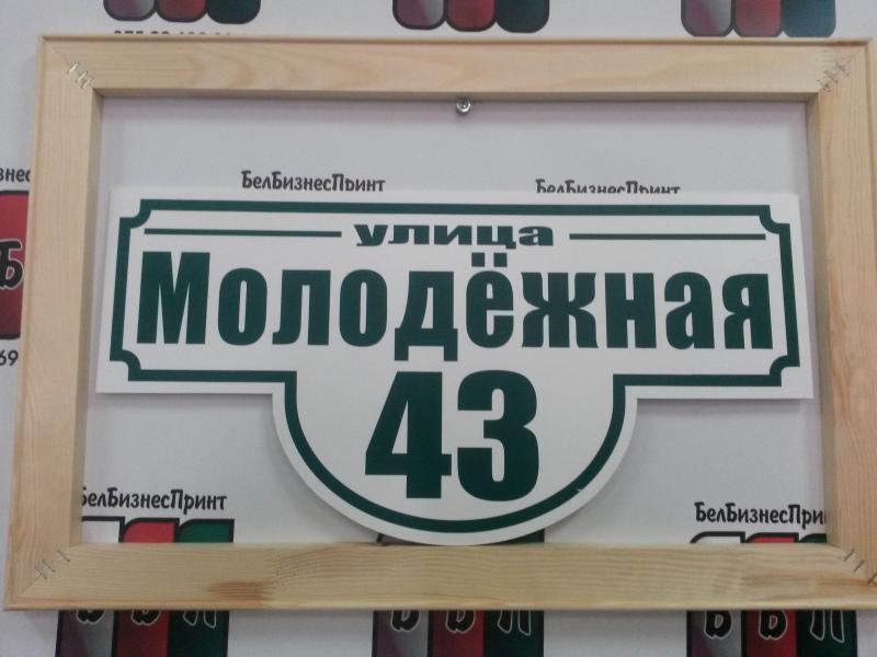 Табличка-формы-№1-зелёные-буквы-5