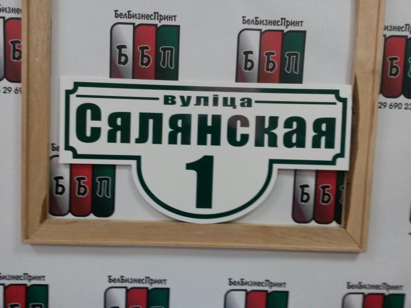 Табличка формы №1 зелёные буквы
