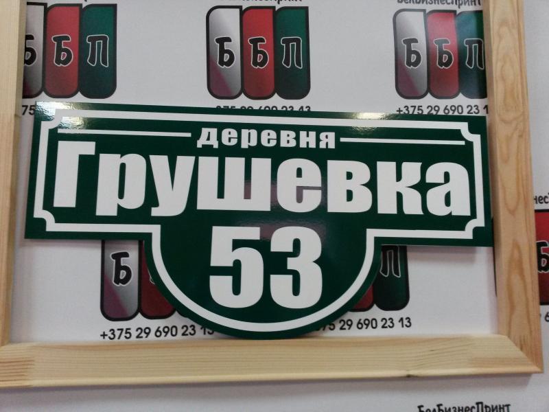 Табличка формы №1 зелёный фон