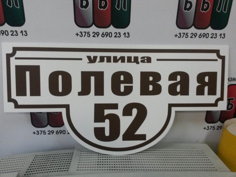 Табличка-формы-№1-коричневые-буквы-3