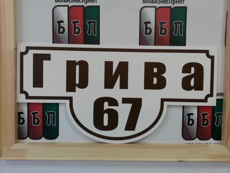 Табличка формы №1 коричневые буквы