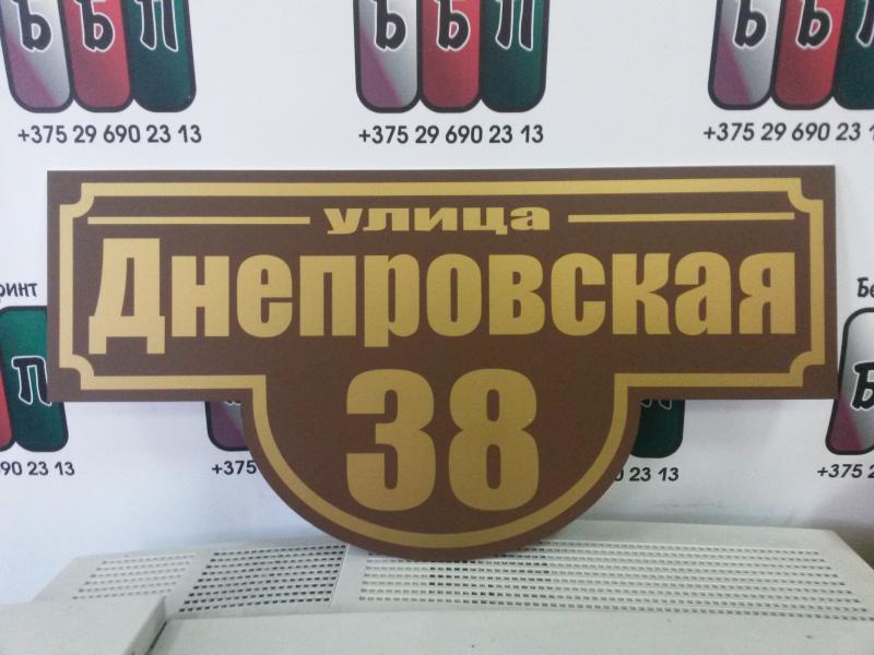 Табличка-формы-№1-коричневый-фон-бронзовые-буквы