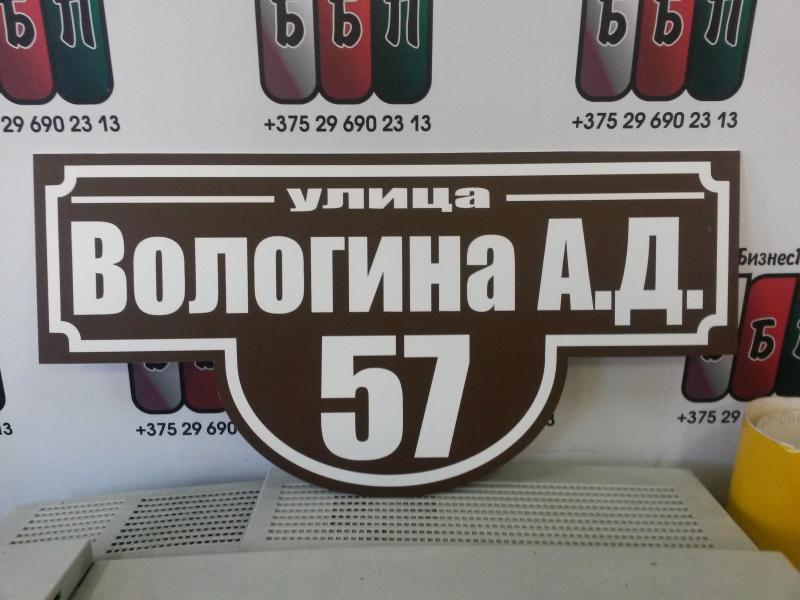 Табличка-формы-№1-коричневый-фон-0804