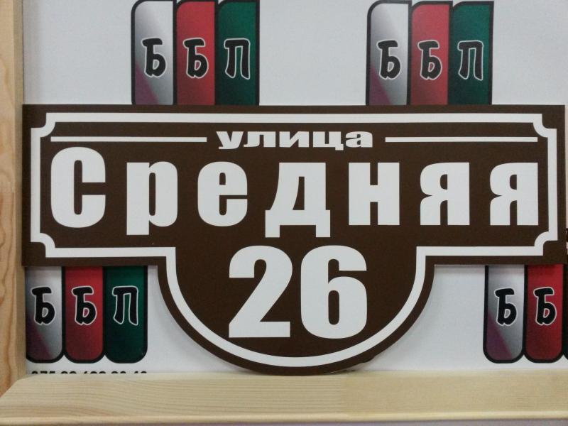 Табличка формы №1 коричневый фон