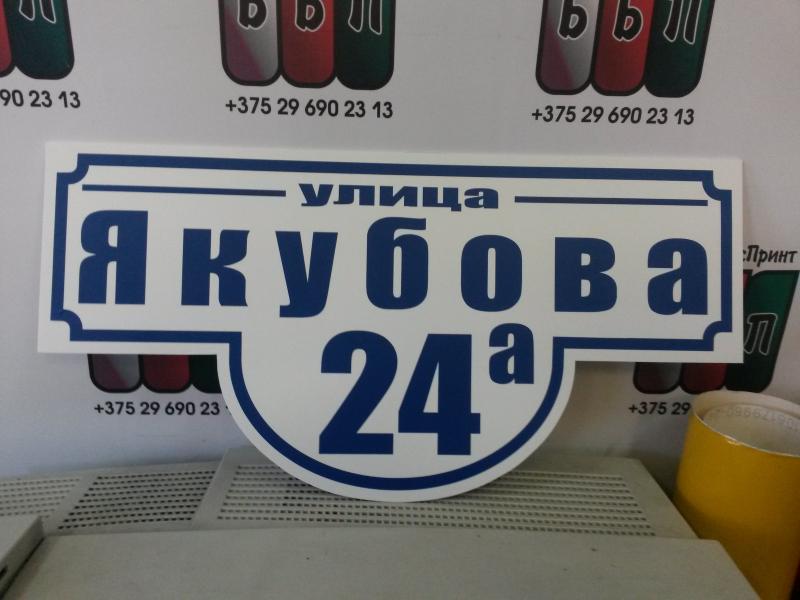 Табличка-формы-№1-синие-буквы-2