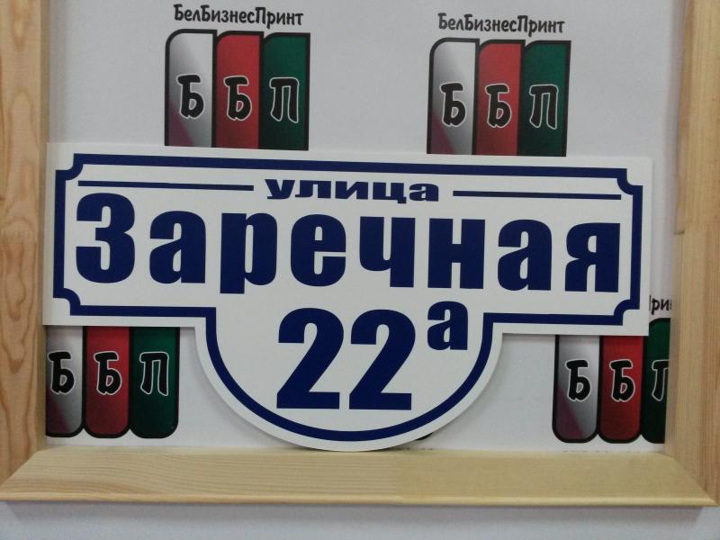 Табличка формы №1 синие буквы