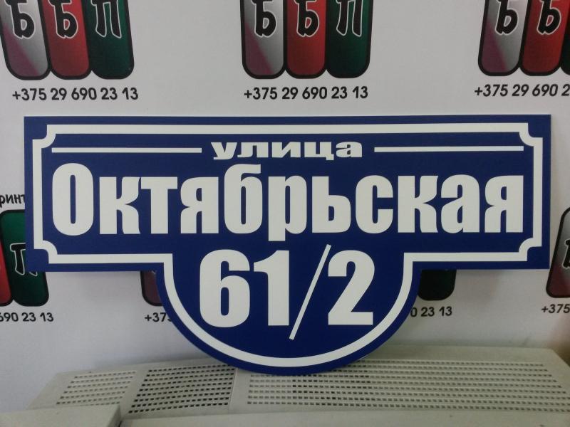 Табличка формы №1 синий фон белые буквы