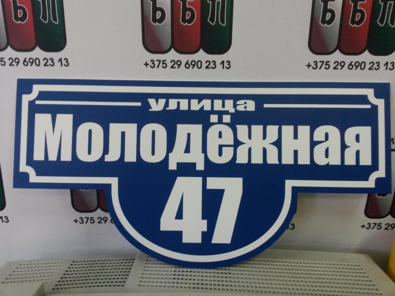 Табличка-формы-№1-синий-фон-2