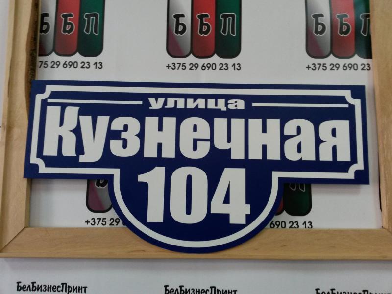 Табличка формы №1 синий фон