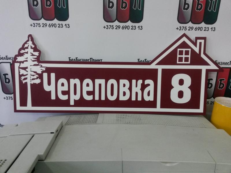 Таличка-формы-№16-бордовый-фон