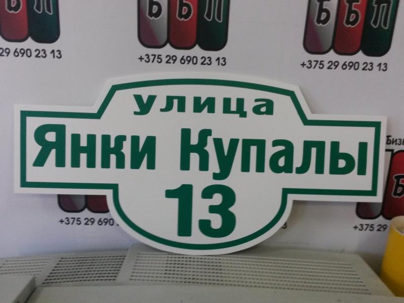 Табличка-формы-№2-зелёные-буквы