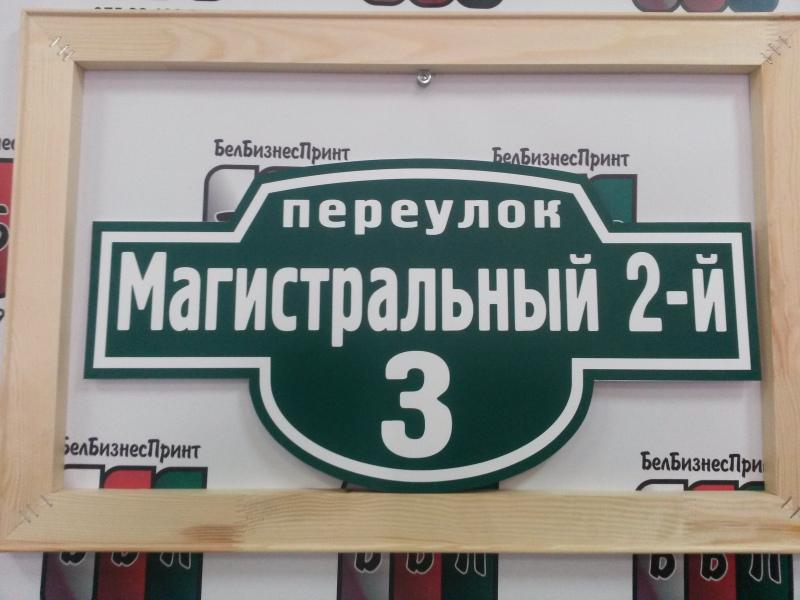 Табличка-формы-№2-зелёный-фон