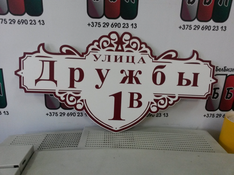 №-15-Табличка-50-на-25-см