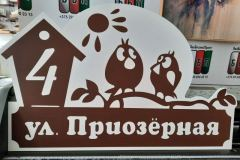 Адресная-табличка-с-птицами-Индивидуальный-заказ