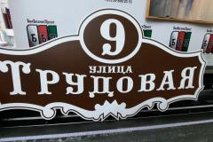Адресная-табличка-№-14-коричневый-фон