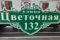 Адресная-табличка-№-15-зелёный-фон