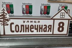 Адресная-табличка-№-16-коричневые-буквы