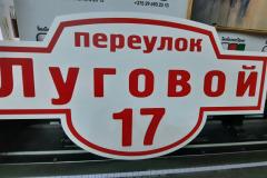 Адресная-табличка-№-2-красные-буквы