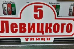 Адресная-табличка-№-3-красные-буквы