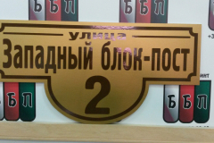 Класиик 50 на 25 см буквы коричневые фон бронза