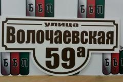 Класиик 50 на 25 см коричневые буквы