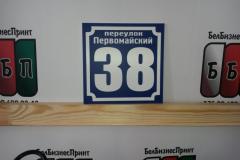 Маленикая-табличка-15-на-15-см