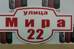 Табличка Авеню 50 на 25 см красные буквы 23 05 18