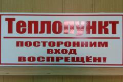 Табличка Теплоузел 60 на 23 см