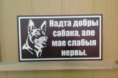 Табличка собака со слабыми нервами