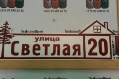 Табличка с домиком 60 на 20 см бордовые буквы