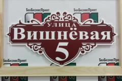 Табличка-форма-№-15-бордовый-фон-2