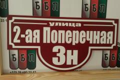 Табличка-формы-№-1-бордовый-фон-2