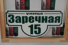 Табличка-формы-№-1-зелёные-буквы-на-белом-фоне