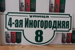 Табличка-формы-№-1-зелёные-буквы-2