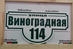 Табличка-формы-№-1-зелёные-буквы