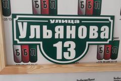 Табличка-формы-№-1-зелёный-фон-2