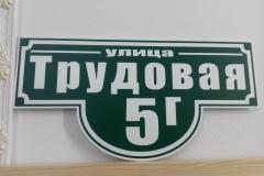 Табличка-формы-№-1-зелёный-фон-3
